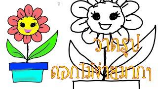 วาดรูปดอกไม้ ง่ายมากๆ