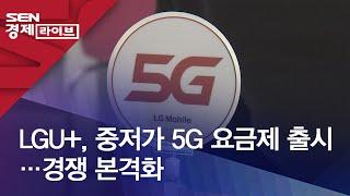 LGU+, 중저가 5G…