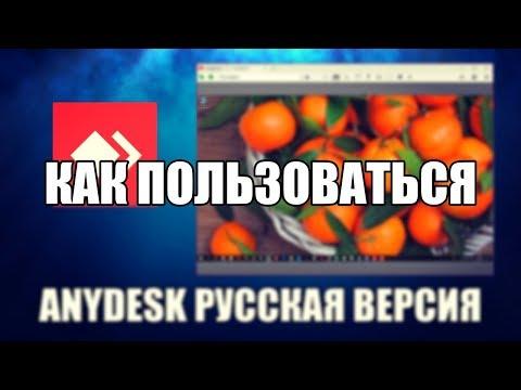 AnyDesk как пользоваться (AnyDesk Обзор программы)
