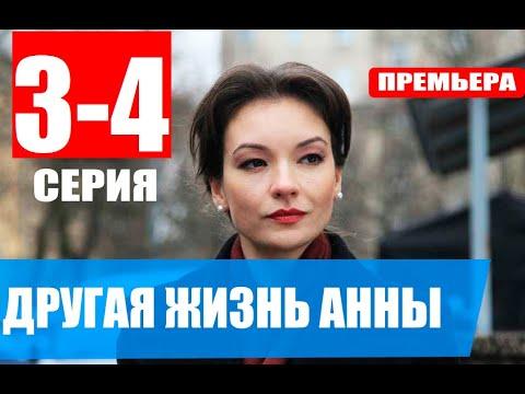 ДРУГАЯ ЖИЗНЬ АННЫ 3,4СЕРИЯ (сериал 2019). Премьера анонс и дата выхода