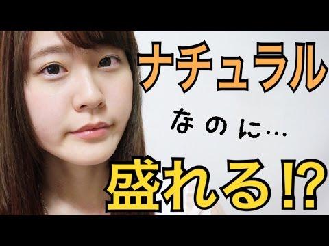 【プチプラコスメ】ナチュラル女優さん風メイク
