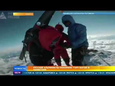 Российские альпинисты покорили «Гору Богов»