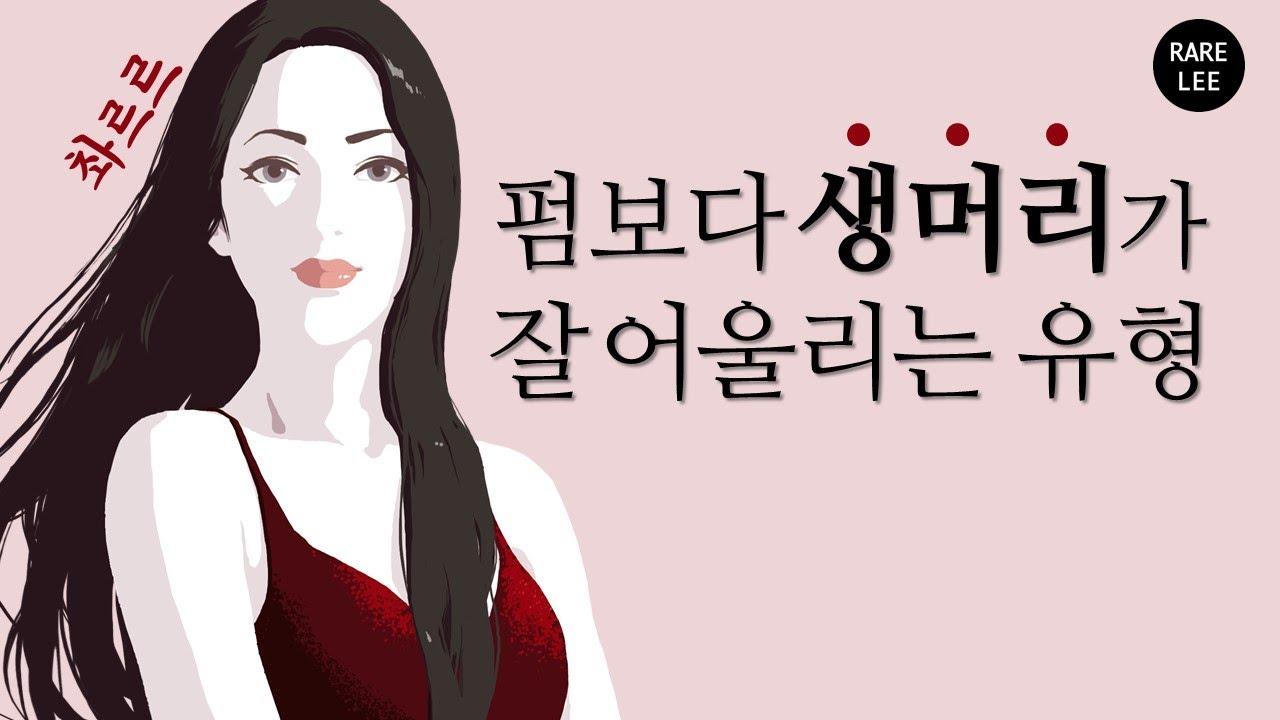 [생머리 잘어울리는 유형] 펌보다 생머리가 잘 어울리는 이유(feat.레드벨벳 예리)