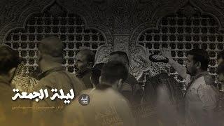 ليلة الجمعة | الرادود حسين الشهابي