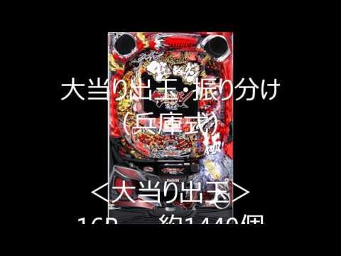 CR風雲維新ダイショーグン兵庫式(大一)
