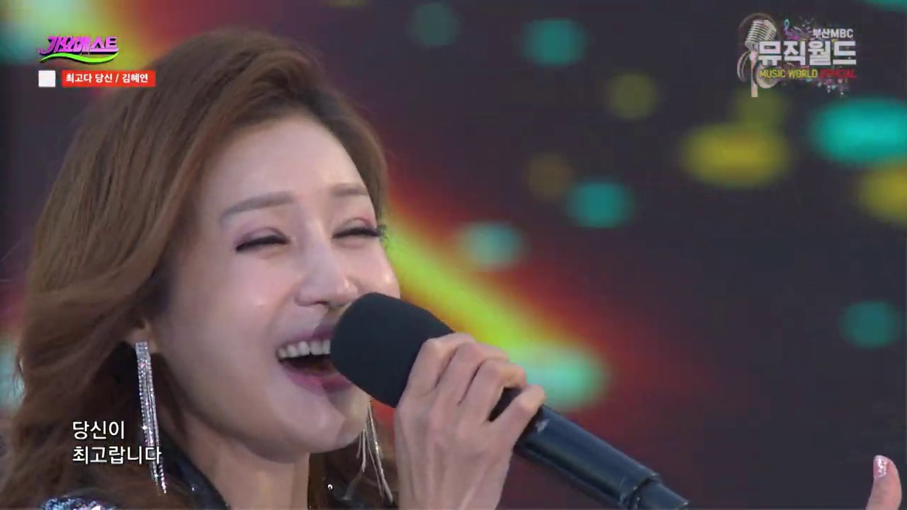 《김혜연 - 최고다 당신》 2019 MBC가요베스트 삼척 엑스포광장 특설무대 1부
