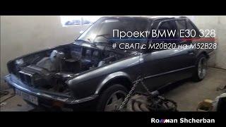 Проект BMW E30 328 М52В28. Ч1.