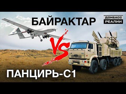 Турецькі безпілотники проти російських ракетних комплексів | Донбас Реалії