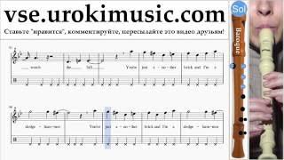 Как играть на Блокфлейте B. Rihanna Sledgehammer часть 2 самоучитель уроки обучение ноты школа