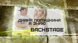 DINA KINA - backstage со съемок клипа