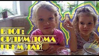 Детский ВЛОГ Теплый прием.  Знакомство Варички и Лерочки. Санкт Петербург #Kids VLOG