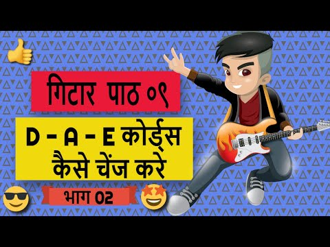 Beginners Guitar Lesson In Hindi 09 Changing D A E Chords Ii