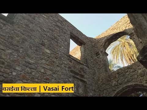 वसईचा किल्ला, वसई, पालघर | Vasai Fort | Vasai Killa