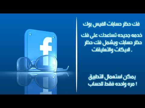 فك حظر عن التعليقات في الفيس بوك بطريقه مضمونه 100 2015