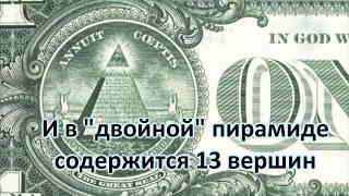 Все секреты доллара (2011) HD-720p