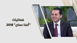 """معاذ الحديد - فعاليات """"أمنا عمان"""" 2018"""