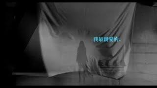 張惠妹 A-Mei - 我最親愛的 My Dearest (官方完整版MV)