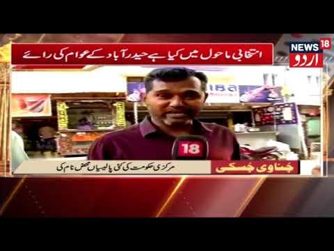 Opinion Poll From Hyderabad Lok Sabha Constituency | Chunavi Chuski | Mar 31, 2019 | News18 Urdu