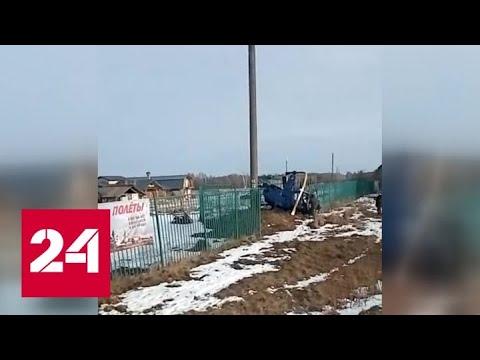Жесткая посадка: в Ярославской области вертолет задел ЛЭП - Россия 24