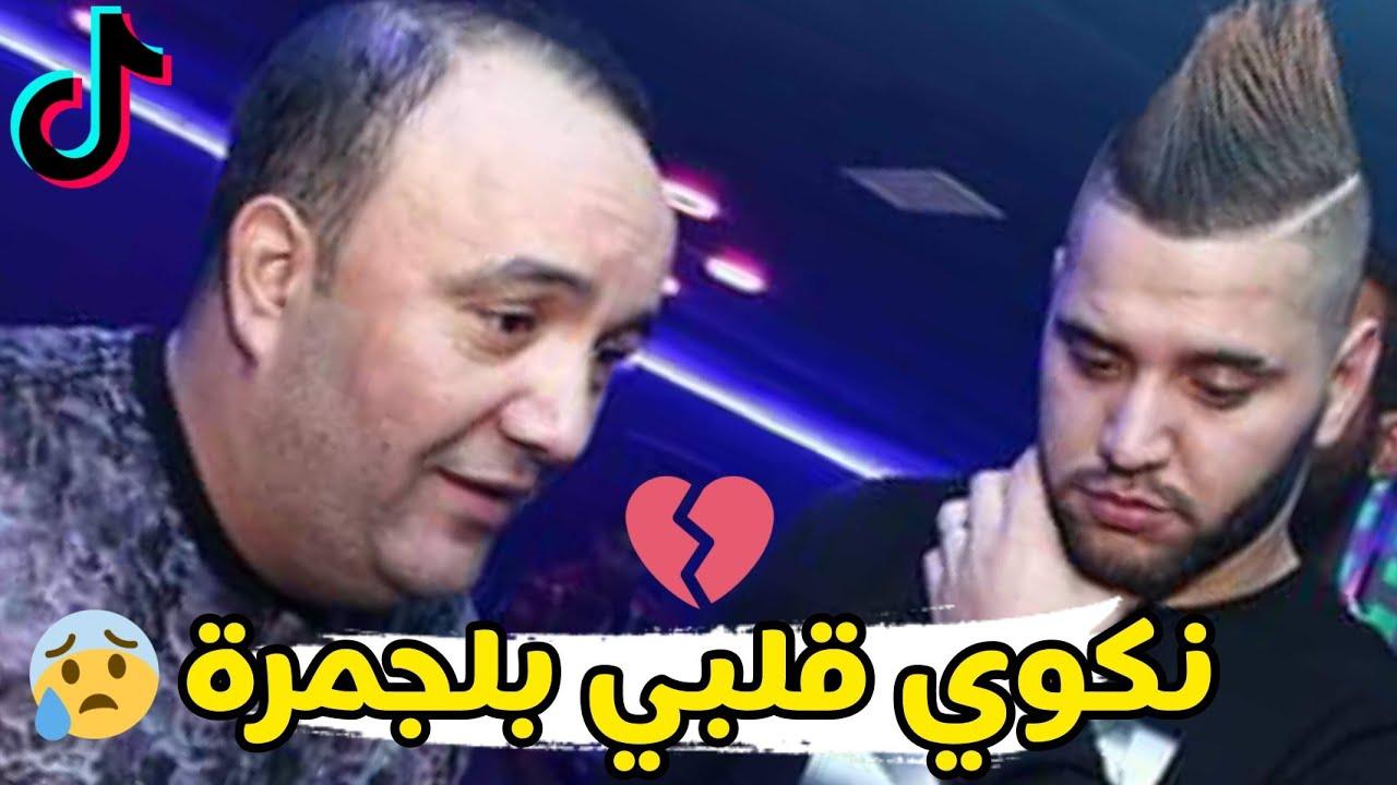 Cheb Lotfi 🔥 و أخيرا الاغنية المنتضرة © Nakwi Galbi Bel Jamra - منزيدش نعشق وحدوخرا
