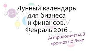 Лунный гороскоп для бизнеса и финансов, февраль 2016