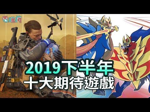 2019 下半年十大期待遊戲【私心瘋】