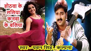 होठवा के ललिया || Pawan Singh Song || Movie - Jigar || Bhojpuri Mix TV