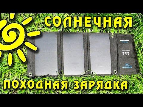 СОЛНЕЧНАЯ ПОХОДНАЯ ЗАРЯДКА BlitzWolf  Foldable Portable SunPower  Solar Panel Charger ИГОРЬ БЕЛЕЦКИЙ