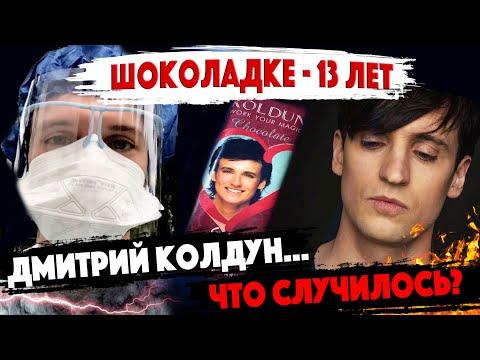 ЭКСКЛЮЗИВ! Певец Дмитрий Колдун в больнице. Редкий шоколад - 13 лет выдержки