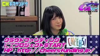 「Cheer Upバラエティ!しずる館」2015/2/19 配信 ♯3 HP→http://www.ch-...