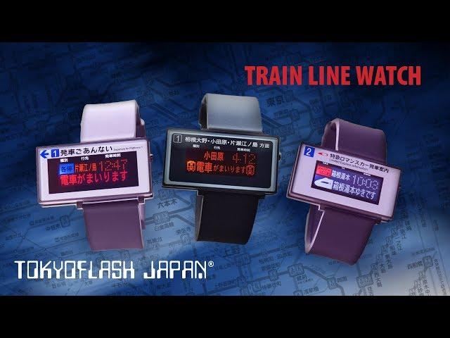 Train Line Watch | Tokyoflash Japan