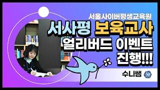 [서사평_수니쌤] 서사평 보육교사 얼리버드 이벤트!