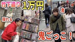 【1万円】鬼に捕まらずに使い切れ!竹下通り1万円隠れ鬼ごっこ!