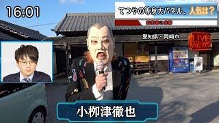 YouTube動画:【NEWS】外で珍しい生中継をして来い!現場の〇〇さん選手権!