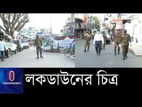 নোয়াখালী, চাঁদপুর ও কক্সবাজারে কঠোরতা, নারায়ণগঞ্জে ঢিলেঢালা ।। Bangladesh Situation