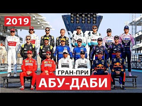 Финал сезона 2019 L Формула 1 L Формула 2 L Выпуск #17