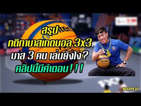 กติกาบาสเกตบอล 3 คน (3x3) (The Rules of 3X3 Basketball)