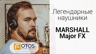 НАУШНИКИ ЛЕГЕНДА - MARSHALL Major и Major FX