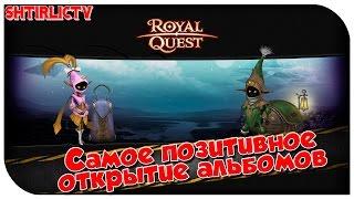 Royal Quest - Самое позитивное открытие альбомов