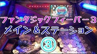 【メダルゲーム】ファンタジックフィーバー3 ③ メイン&ステーション【JAPAN ARCADE】
