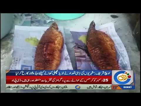 Large number of citizens turned towards Head Panjad to eat delicious Fish