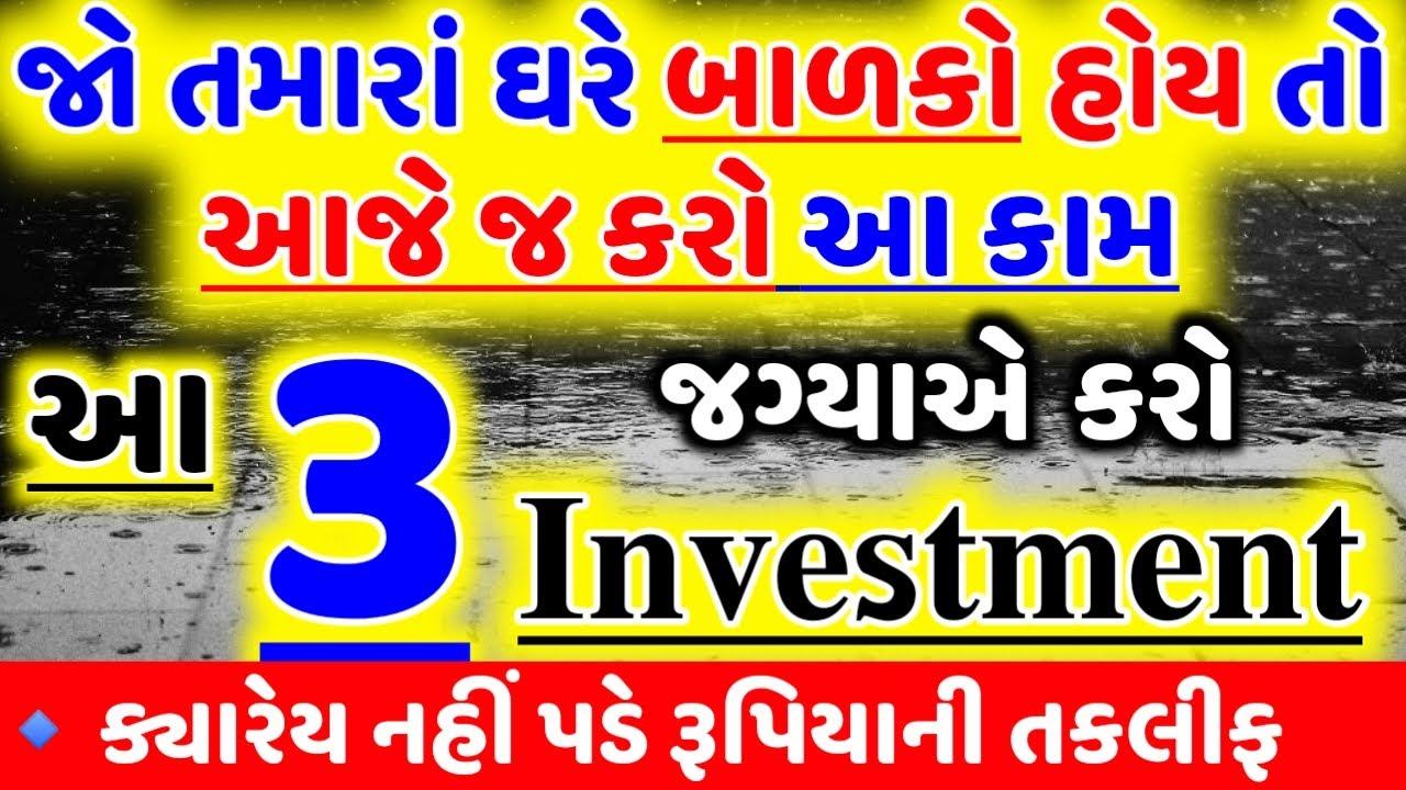 તમારા બાળકો માટે આજે જ આ 3 જગ્યાએ કરો Investment (રોકાણ), ક્યારેય નહિ રહે રૂપિયાની તકલીફ   Invest
