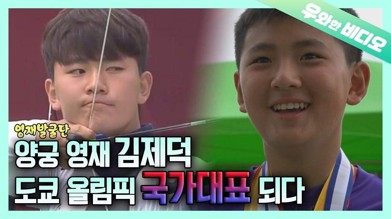 양궁 영재 제덕이가 최연소 국가대표 됐어요~!┃Finally!! JaeDeok, the Archery Prodigy, Joined the National Team (YAY)