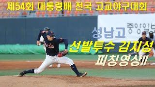 성남고 투수(쓰리쿼터) 김지성 피칭영상 - 54회 대통…