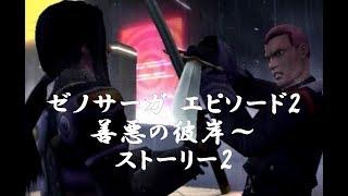 ゼノサーガ エピソード2~善悪の彼岸~【ストーリー2】 (Xenosaga)