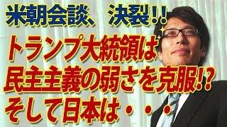 米朝会談、決裂!トランプは民主主義の弱さを克服した!?日本は・・・|竹田恒泰チャンネル2