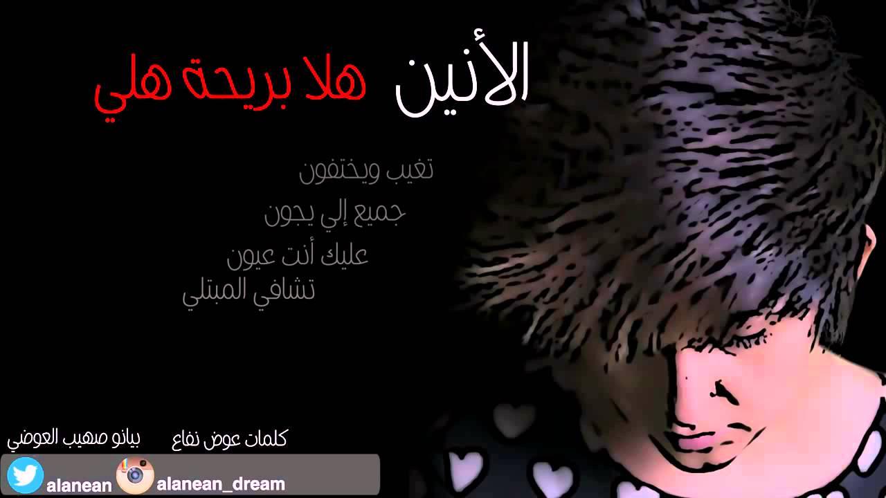 اغنية هلا بريحة هلي mp3