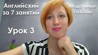 Английский с нуля.  Базовый курс за 7 уроков. Урок 3. Модальные глаголы