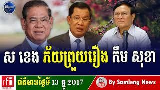 RFI Khmer News, Cambodia Hot News, Latest news, 13 December 2017, Night News
