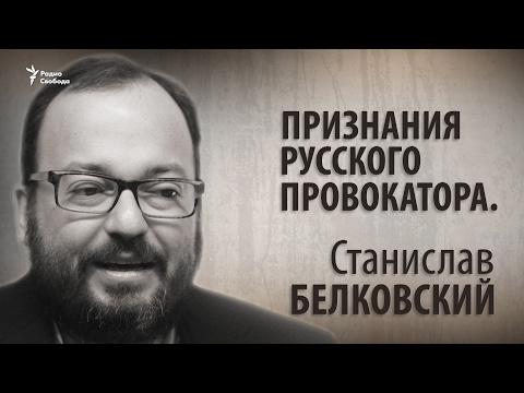 Признания русского провокатора.